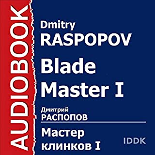 Blade Master I [Russian Edition] audiobook cover art