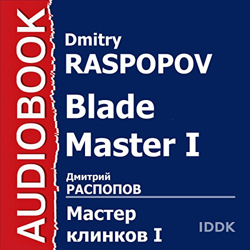 Blade Master I [Russian Edition] cover art