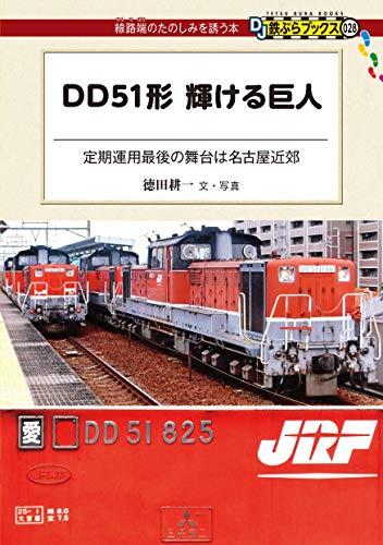 DD51形 輝ける巨人 - 定期運用最後の舞台は名古屋近郊 (DJ鉄ぶらブックス028)