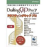 ドラフティングキャドプロ 7 for Mac CD版
