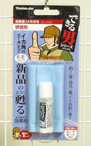 樹脂製イカ角専用研磨剤で軽く磨くだけで新品並みに甦る修復剤・HJK-088