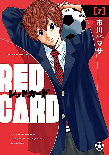 レッドカード(7) _0