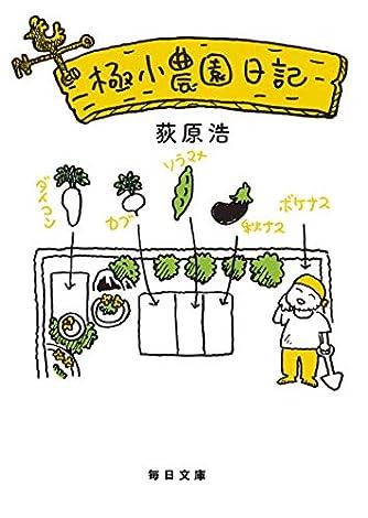 極小農園日記 (毎日文庫)