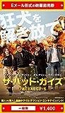 『ザ・バッド・ガイズ』2021年4月9日(金)公開、映画前売券(一般券)(ムビチケEメール送付タイプ)