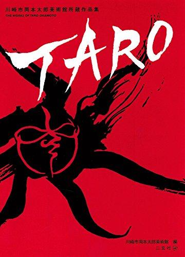 Taro The Works of Taro Okamoto Fine Art Collection Kawasaki City Museum