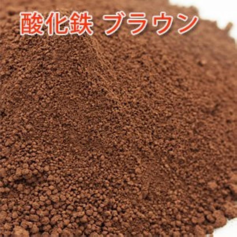 普及徐々に残り酸化鉄 ブラウン 5g 【手作り石鹸/手作りコスメ/色付け/カラーラント/茶】