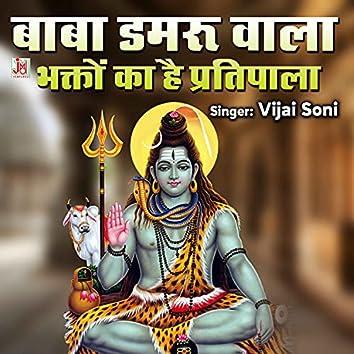 Baba Damroo Wala Bhakto Ka Hai Pratipala (Hindi)