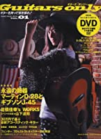 GUITARS ONLY(ギターズ・オンリー) Vol.1 (シンコー・ミュージックMOOK)