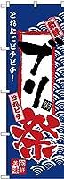 のぼり ブリ祭 H-2389 [並行輸入品]