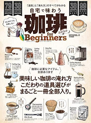 100%ムックシリーズ 珈琲 for Beginners2020 (100%ムックシリーズ)