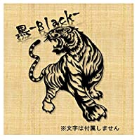 虎カッティングステッカー 龍虎図 タイガー トラ カーステッカー シール デカール ブラック 黒色