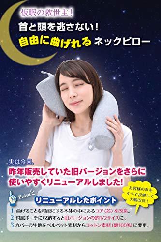 【テレビNHKおはよう日本で紹介】【雑誌「mina」掲載】好きな形に曲げて固定できるネックピローGUAPO[日本メーカー]トラベルピロー携帯枕低反発[綿100%カバー採用]