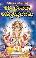Nithyoopayuta 46 Deevata asthotragalu (Pocket Size)