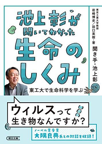 池上彰が聞いてわかった 生命のしくみ 東工大で生命科学を学ぶ (朝日文庫)