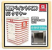 【関西ペイントPG80 SU クリヤー 500g】 ウレタン塗料 2液 カンペ