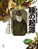 若い読者のための『種の起源』