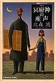 冥府神(アヌビス)の産声 (光文社文庫)