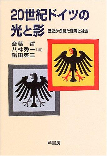 20世紀ドイツの光と影―歴史から見た経済と社会