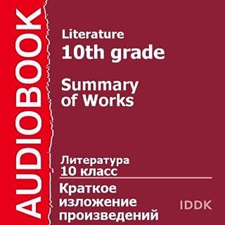 Literature for 10th Grade [Russian Edition] cover art