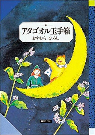 アタゴオル玉手箱 (4) (偕成社ファンタジーコミックス)の詳細を見る