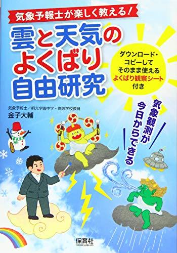 気象予報士が楽しく教える!雲と天気のよくばり自由研究: 気象観測が今日からできる