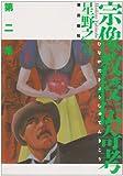 宗像教授伝奇考 (第2集) (希望コミックス (283))