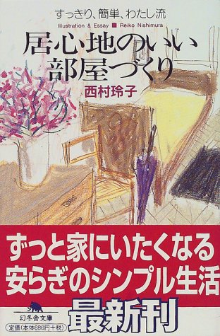 居心地のいい部屋づくり―すっきり、簡単、わたし流 (幻冬舎文庫)