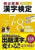 2020年度版 頻出度順 漢字検定7・8級 合格!問題集