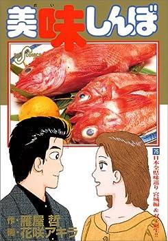 Comic Oishinbo (75) (Big Comics) (2000) ISBN: 4091853552 [Japanese Import] [Japanese] Book