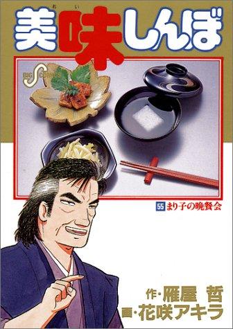 美味しんぼ: まり子の晩餐会 (55) (ビッグコミックス)