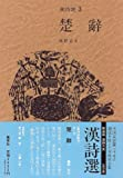 楚辭 新装版 漢詩選 (3) (漢詩選)