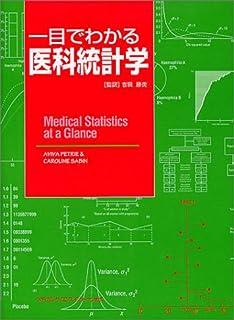 一目でわかる医科統計学