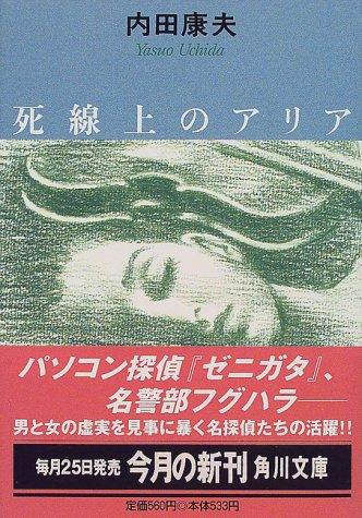 死線上のアリア (角川文庫)