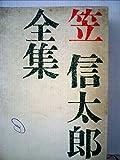 笠信太郎全集〈第7巻〉朝日新聞社説十五年 (1969年)
