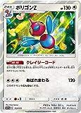 ポケモンカードゲーム SM12a 112/173 ポリゴンZ 無 ハイクラスパック タッグオールスターズ