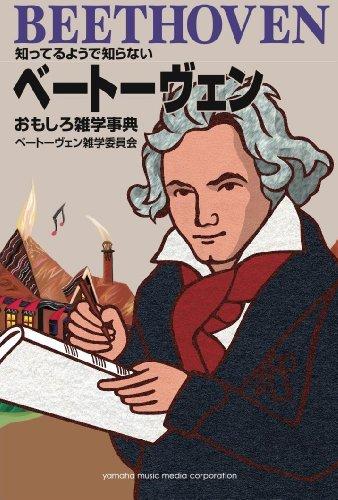 知ってるようで知らない ベートーヴェンおもしろ雑学事典の詳細を見る