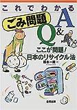 これでわかるごみ問題Q&A―ここが問題!日本のリサイクル法
