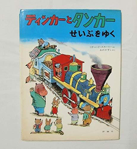 ティンカーとタンカーせいぶをゆく (児童図書館・絵本の部屋 ティンカーとタンカーの絵本 2)の詳細を見る