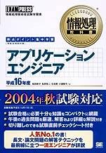 情報処理教科書 アプリケーションエンジニア平成16年度