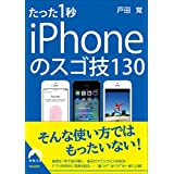 たった1秒 iPhoneのスゴ技130 (青春文庫)