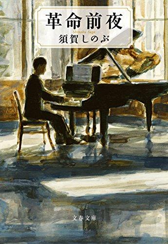 革命前夜 (文春文庫) - 須賀 しのぶ
