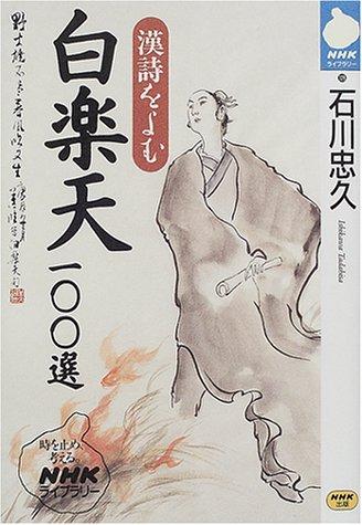 白楽天100選 (NHKライブラリー―漢詩をよむ (129))