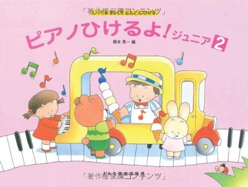 しってるきょくでどんどんひける ピアノひけるよ!ジュニア(2)