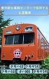 Treasure train saved at Tokyo General Rolling Stock Center: Mzc143-15 to Mc12052 Railroad reading (Cupmedia) (Japanese Edition)