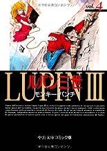 ルパン三世 (4) (中公文庫―コミック版)
