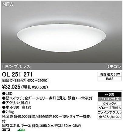 EM50203 LEDシーリングライト
