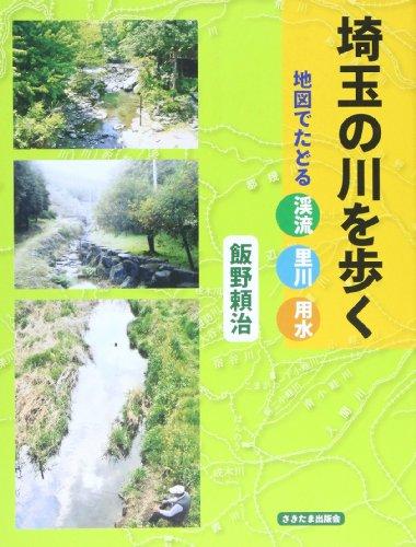 埼玉の川を歩く―地図でたどる渓流・里川・用水 (-)