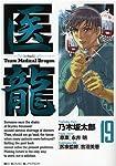 医龍 (19) (ビッグコミックス)
