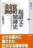 起請文の精神史-中世の神仏世界 (講談社選書メチエ)