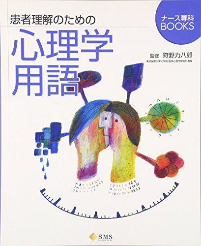 患者理解のための心理学用語 (ナース専科BOOKS)の詳細を見る